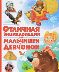 Otlichnaja entsiklopedija dlja malchishek i devchonok