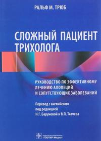 Slozhnyj patsient trikhologa:rukovodstvo po effekt.lecheniju alopetsij i sput.zaboleva
