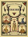 Skazki Pushkina - Fairy Tales