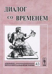 Dialog so vremenem. Almanakh intellektualnoj istorii, ?43, 2013