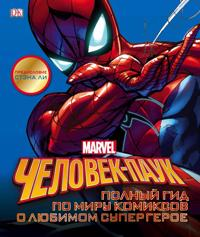 Chelovek-Pauk. Polnyj gid po miru komiksov o ljubimom supergeroe