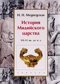 Istorija Midijskogo tsarstva. VII-VI vv.do n.e.