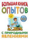 Bolshaja kniga opytov s prirodnymi javlenijami