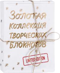 Zolotaja kollektsija tvorcheskikh bloknotov (komplekt iz 2 knig)