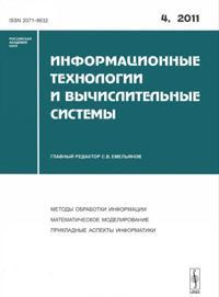 Informatsionnye tekhnologii i vychislitelnye sistemy, ?4, 2011