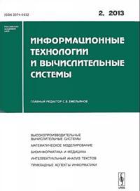 Informatsionnye tekhnologii i vychislitelnye sistemy, ?2 2013