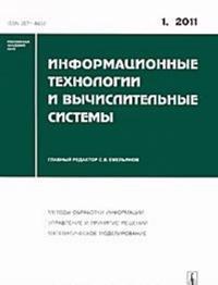 Informatsionnye tekhnologii i vychislitelnye sistemy, ?1, 2011