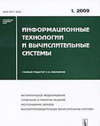 Informatsionnye tekhnologii i vychislitelnye sistemy, ?1, 2009