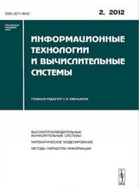 Informatsionnye tekhnologii i vychislitelnye sistemy, ?2, 2012