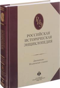 Rossijskaja istoricheskaja entsiklopedija. Tom 6