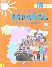 Espanol 3: Libre del alumno: Parte 1 / Ispanskij jazyk. 3 klass. Uchebnik. V 2 chastjakh. Chast 1