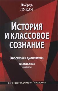 Istorija i klassovoe soznanie. Khvostizm i dialektika. Tezisy Bljuma (fragmenty)