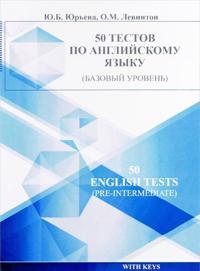 50 testov po anglijskomu jazyku (bazovyj uroven)