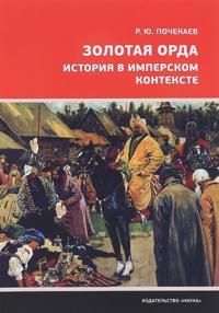 Zolotaja Orda.Istorija v imperskom kontekste