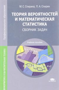 Teorija verojatnostej i matematicheskaja statistika. Sbornik zadach. Uchebnoe posobie