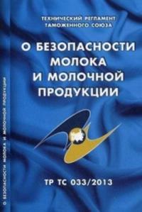 O bezopasnosti moloka i molochnoj produktsii (TR TS 033/2013)