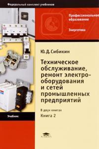 Tekhnicheskoe obsluzhivanie, remont elektrooborudovanija i setej promyshlennykh predprijatij. Uchebnik. V 2 knigakh. Kniga 2