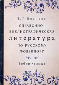 Spravochno-bibliograficheskaja literatura po russkomu folkloru. Uchebnoe posobie