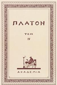Tvorenija Platona. Tom IV