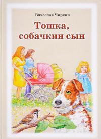 Toshka, sobachkin syn. Skazochnaja povest o vernoj sobachke
