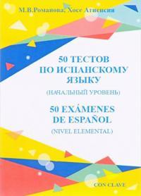 50 testov po ispanskomu jazyku (nachalnyj uroven)