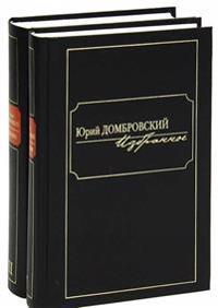 Jurij Dombrovskij. Izbrannoe v 2 tomakh (komplekt)