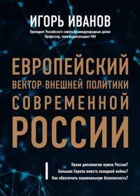 Evropejskij vektor vneshnej politiki sovremennoj Rossii