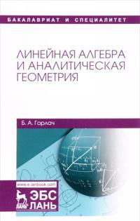 Linejnaja algebra i analiticheskaja geometrija. Uchebnik