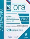 OGE 2018 Literatura. Tipovye ekzamenatsionnye zadanija. 20 variantov