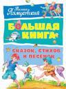 Bolshaja kniga skazok,stikhov i pesenok