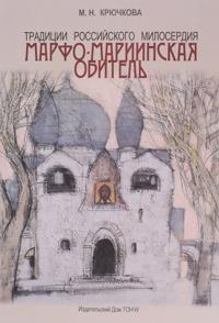 Traditsii rossijskogo miloserdija.Marfo-Mariinskaja obitel