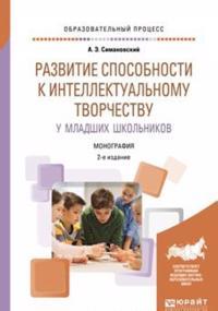 Razvitie sposobnosti k intellektualnomu tvorchestvu u mladshikh shkolnikov. Monografija