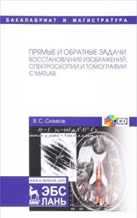 Prjamye i obratnye zadachi vosstanovlenija izobrazhenij, spektroskopii i tomografii s MatLab