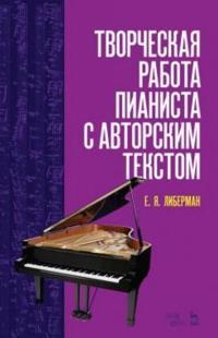 Tvorcheskaja rabota pianista s avtorskim tekstom