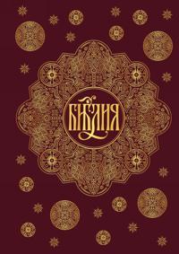 Biblija. Knigi Svjaschennogo Pisanija Vetkhogo i Novogo Zaveta s parallelnymi mestami i prilozhenijami (bordovaja)