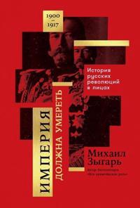 Imperija dolzhna umeret. Istorija russkikh revoljutsij v litsakh. 1900-1917