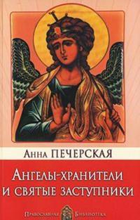 Angely-Khraniteli i svjatye zastupniki