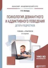 Psikhologija deviantnogo i addiktivnogo povedenija detej i podrostkov. Uchebnik i praktikum dlja akademicheskogo bakalavriata