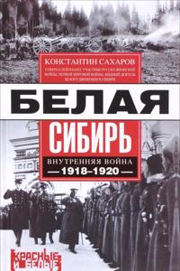 Belaja Sibir. Vnutrennjaja vojna 1918-1920