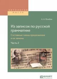 Iz zapisok po russkoj grammatike. Sostavnye chleny predlozhenija i ikh zameny v 2. Ch. Chast 2
