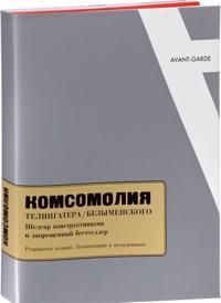 """""""Komsomolija"""" Telingatera / Bezymenskogo. Shedevr konstruktivizma i zapreschennyj bestseller (komplekt iz 2 knig)"""