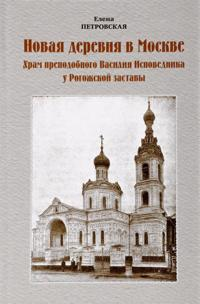 Novaja derevnja v Moskve. Khram prepodobnogo Vasilija Ispovednika u Rogozhskoj zastavy
