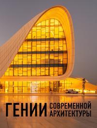 Genii sovremennoj arkhitektury