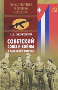Sovetskij Sojuz i vojny v Latinskoj Amerike