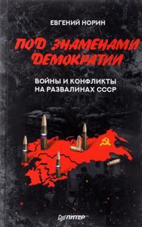 Pod znamenami demokratii.Vojny i konflikty na razvalinakh SSSR