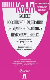 Kodeks RF ob administrativ.pravonarush. po sost.na 05.02.18.+ Sravn.tabl