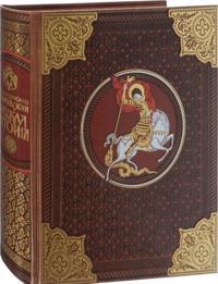 Russkaja istorija (podarochnoe izdanie)