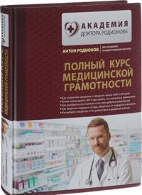 Polnyj kurs meditsinskoj gramotnosti