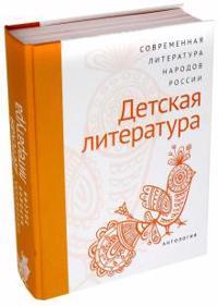 Sovremennaja literatura narodov Rossii. Detskaja literatura