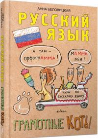 Russkij jazyk. Gramotnye koty